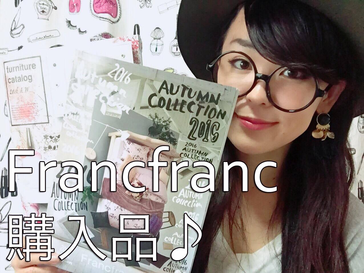 Francfranc購入品!Vlog