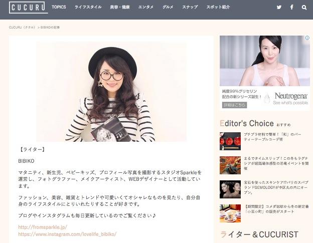 更新!CUCURU (ククル)東海地方密着!ママ向けポータルサイト記事NO.2